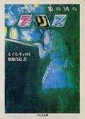 『鏡の国のアリス』 著:ルイス・キャロル 訳:柳瀬尚紀 ちくま文庫 絶版