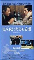 BAR(バール)に灯ともる頃 【VHS】 エットレ・スコーラ 1989年 マルチェロ・マストロヤンニ マッシモ・トロイージ アンヌ・パリロー 音楽:アルマンド・トロヴァヨーリ