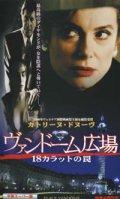 ヴァンドーム広場 【VHS】 ニコール・ガルシア 1998年 カトリーヌ・ドヌーヴ エマニュエル・セニエ ジャック・デュトロン