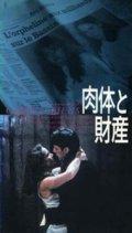肉体と財産 【VHS】 1986年 ブノワ・ジャコー ドミニク・サンダ ランベール・ウィルソン ダニエル・ダリュー ジャン=ピエール・レオ