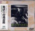 地獄の高速道路(ハイウェイ) 【DVD】新品 1955年 ジル・グランジェ ジャン・ギャバン、ジャンヌ・モロー