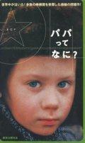 パパってなに? 【VHS】 1997年 パーヴェル・チュフライ ミーシャ・フィリプチュク エカテリーナ・レドニコワ ロシア映画