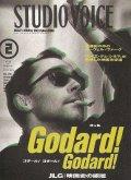 『STUDIO VOICE:スタジオ・ボイス VOL.218 - 特集:ゴダール!ゴダール! JLG:映画史の断層』 インファス ジャン=リュック・ゴダール特集号