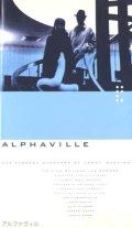 アルファヴィル 【VHS】 ジャン=リュック・ゴダール 1965年 アンナ・カリーナ エディ・コンスタンティーヌ  ニュー・マスター版