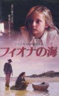 フィオナの海 【VHS】 1994年 ジョン・セイルズ ジェニー・コートニー 原作:ロザリー・K・フライ