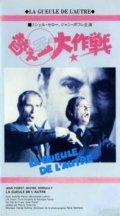 替え玉大作戦 【VHS】 ピエール・チェルニア 1979年 ミシェル・セロー ジャン・ポワレ 音楽:クロード・ボラン
