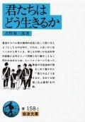 『君たちはどう生きるか』 著:吉野源三郎 岩波文庫