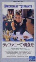 ティファニーで朝食を 【VHS】 ブレイク・エドワーズ 1961年 オードリー・ヘプバーン ジョージ・ペパード 音楽:ヘンリー・マンシーニ