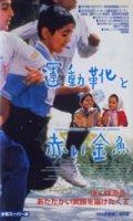運動靴と赤い金魚 【VHS】 1997年 マジッド・マジディ イラン映画
