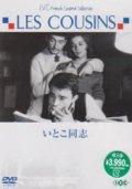 いとこ同志 【DVD】新品 クロード・シャブロル 1958年 ジェラール・ブラン、ジャン=クロード・ブリアリ、ジュリエット・メニエル、ステファヌ・オードラン
