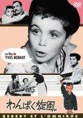 わんぱく旋風 【DVD】 イヴ・ロベール 1962年 プチ・ジュビス ジャック・イジュラン ミシェル・セロー
