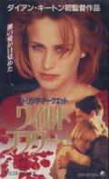 ワイルドフラワー 【VHS】 ダイアン・キートン 1991年 パトリシア・アークエット リース・ウィザースプーン