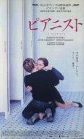 ピアニスト 【VHS】 ミヒャエル・ハネケ 2001年 イザベル・ユペール ブノワ・マジメル アニー・ジラルド