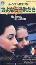 さよなら子供たち 【VHS】 ルイ・マル 1987年 ガスパール・マネス ラファエル・フェジト