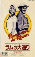 ラムの大通り 【VHS】 ロベール・アンリコ 1971年 ブリジット・バルドー リノ・ヴァンチュラ 音楽フランソワ・ド・ルーベ