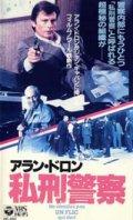 私刑警察 【VHS】 1988年 ジョゼ・ピネイロ アラン・ドロン ミシェル・セロー