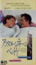 アフタヌーンティーはベッドで 【VHS】 1991年 ジーン・サックス マルチェロ・マストロヤンニ ジュリー・アンドリュース 衣装:ジャンニ・ヴェルサーチ