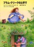 『プラム・クリークの土手で』 著:ローラ・インガルス・ワイルダー 画:ガース・ウィリアムズ 訳: 恩地三保子 福音館文庫