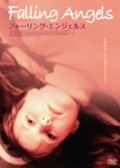 フォーリング・エンジェルス 【DVD】 2003年 スコット・スミス ミランダ・リチャードソン キャサリン・イザベル カナダ・フランス合作映画