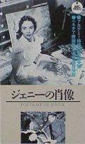 ジェニーの肖像 【VHS】 ウィリアム・ディターレ 1947年 出演:ジョセフ・コットン、ジェニファー・ジョーンズ 原作:ロバート・ネイサン