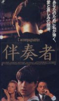 伴奏者 【VHS】 クロード・ミレール 1992年  ロマーヌ・ボーランジェ リシャール・ボーランジェ エレナ・サフォノヴァ