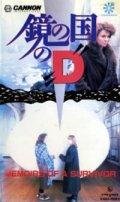 鏡の国のD 【VHS】 1981年 デヴィッド・グラドウェル ジュリー・クリスティ クリストファー・ガード 原作:ドリス・レッシング