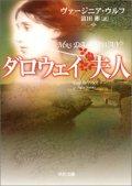 『ダロウェイ夫人』 著:ヴァージニア・ウルフ 訳:富田彬 角川文庫