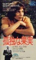 孤独な果実 【VHS】 ジョン・リード 1985年 ジェーン・バーキン  ジョン・ギールグッド ニュージーランド映画